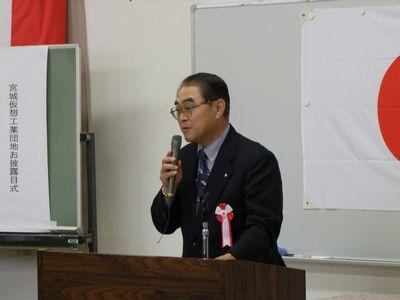 加美町 佐藤澄男町長