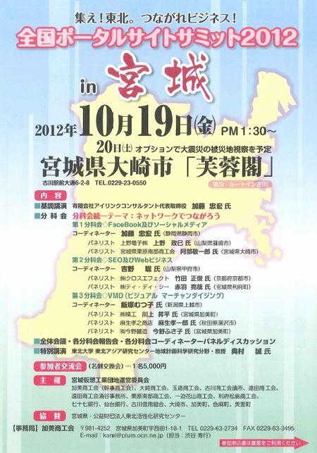 全国ポータルサイトサミット2012in宮城チラシ