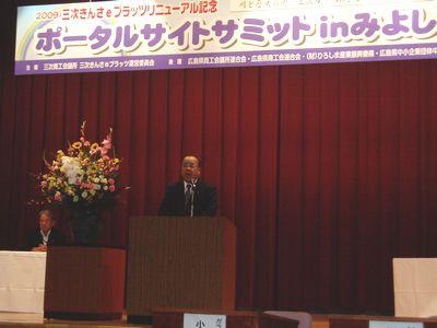 ポータルサイトサミットinみよし2009開会
