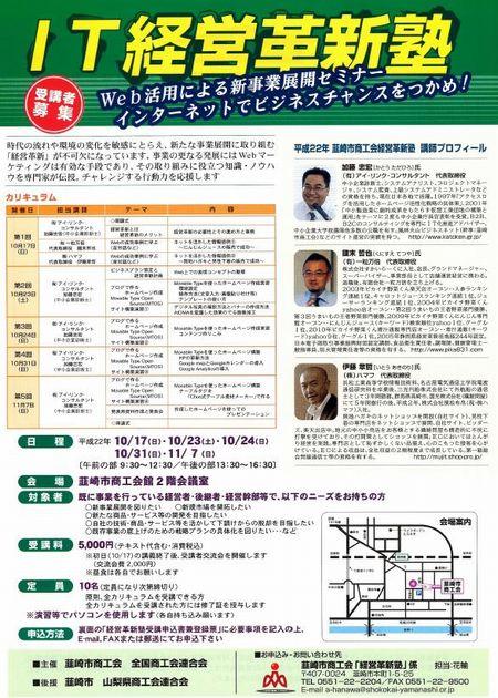 韮崎市商工会IT経営革新塾チラシ&申込書