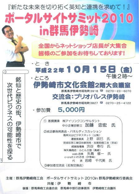 ポータルサイトサミット2010in群馬伊勢崎チラシ